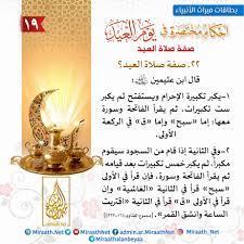 بطاقة صفة صلاة العيد