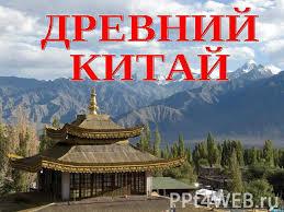 Презентация на тему Древний Китай презентации по Истории  ДРЕВНИЙКИТАЙ Древние