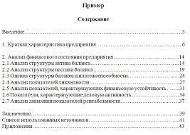 Как написать курсовую работу пример введение актуальность  Написание курсовой работы пример