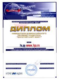 Свидетельство о регистрации СМИ награды и дипломы Диплом победителя всероссийского интернет конкурса Золотой Сайт 2001