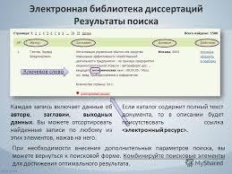 Презентация на тему Российская Государственная Библиотека  9 Электронная библиотека диссертаций