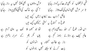 essay poetry Essay on my favourite poet allama iqbal