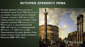 Презентация на тему ДРЕВНИЙ РИМ Антипов Константин Т  2 ИСТОРИЯ ДРЕВНЕГО РИМА