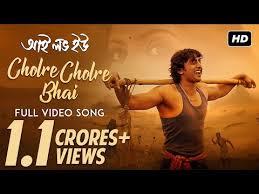 cholre cholre bhai i love you dev
