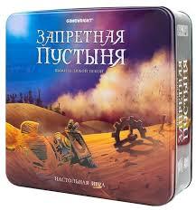 <b>Настольная игра Стиль Жизни</b> Запретная пустыня — купить по ...