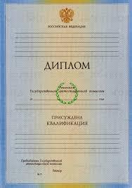 Продажа дипломов особенности Статьи Диплом ВУЗа Специалист с 2009 по 2011 год включительно Цена 19 000 рублей