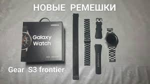 Galaxy Watch новый стильный <b>металлический ремешок</b>. - YouTube