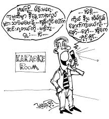 myanmar ebooks myanmar books myanmar pdf myanmar cartoons myanmar funny cartoons myanmar story myanmar celebrities myanmar celebrity myanmar jokes myanmar