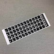 Rusça klavye çıkartmalar pürüzsüz siyah taban beyaz harfler Rusya düzeni  Alfabe bilgisayar PC laptop için|russian keyboard stickers|keyboard  stickerskeyboard russian sticker - AliExpress