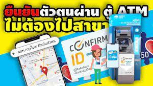 ยืนยันตัวตนที่ตู้ ATM สีเทา #กรุงไทย เปิดใช้แอป #เป๋าตัง #คนละครึ่ง    ข่าวแบบด่วนๆ EP.48