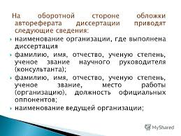 Презентация на тему Диссертация и автореферат диссертации  20 На оборотной стороне обложки автореферата диссертации