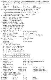 гдз математика класс зубарева мордкович год 4