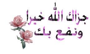 معنى قوله صلى الله عليه وسلم : «الحج عرفة» Images?q=tbn:ANd9GcRdmSEwUHp4-SQkXdFH9nvp30WLhyKnaIKkMOMAJmKSgo2d_agMcg