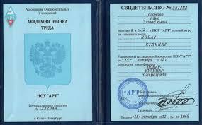 Сертификаты и свидетельства о прохождении курсов купить можно у  Купить свидетельство повара кулинара 3 го разряда