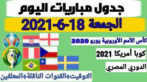 جدول مباريات اليوم الجمعة 18-6-2021 /يورو 2020_كوبا أمريكا 2021_الدوري  المصري التوقيت والقنوات - YouTube