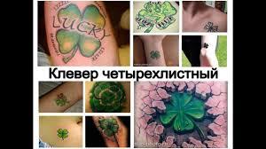 значение тату клевер четырехлистный смысл рисунка и фото примеры для сайта Tattoo Photoru