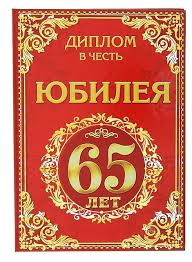 Диплом Юбилей лет х см Сувениры во Владивостоке Диплом Юбилей 65 лет 15 х 21 см