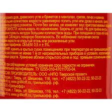 <b>Жидкость для розжига</b> Grillkoff, 0.5 л. в Москве – купить по низкой ...