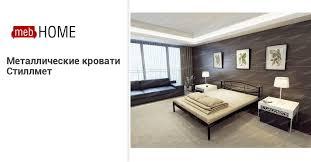Металлические <b>кровати Стиллмет</b>