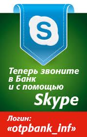 Отчеты Банка otp bank Теперь звоните в Банк и с помощью skype
