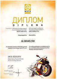 Международные и российские выставки с участием торговой марки ag  диплом ag brand com выставка МОТО парк 2014