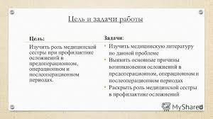 Презентация на тему Курсовая работа по МДК Сестринский уход при  2 Цель