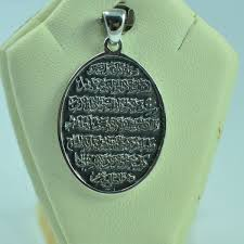 ayat al kursi sterling silver ic pendant amulet protection holly quran