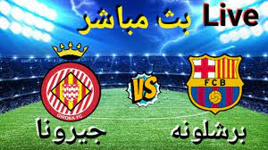 بث مباشر مباراة برشلونة وجيرونا اليوم 24-07-2021 مباراة ودية - YouTube