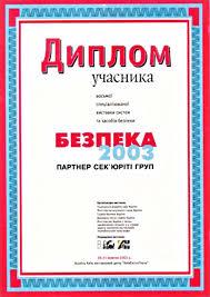 Охорона Партнер Грамоты и дипломы Диплом участника выставки БЕЗПЕКА 2003