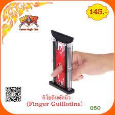 กิโยตินตัดนิ้ว (Finger Guillotine)