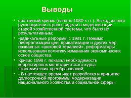 Системный кризис в психологии Реферат tat school ru Системный кризис реферат