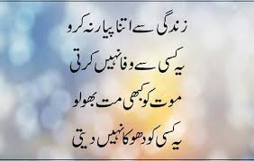 Beautiful Quotes In Urdu For Facebook Best Of Inspirational Quotes In Urdu With Islamic Images Pakistani Urdu Poetry
