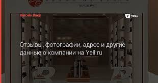 Отзывы о <b>Barcelo Biagi</b> у метро Фрунзенская - Зарубежные ...
