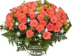 Картинки по запросу открытка букет цветов