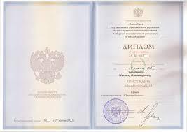 Квалификация Адвокат в Новосибирске Диплом о высшем образовании с отличием