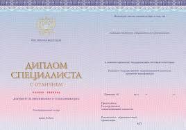 Образцы документов об образовании  Бланк диплома специалиста с отличием образец Бланк