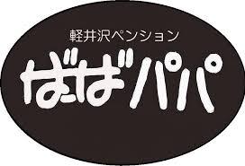 軽井沢 子供 ファミリ 泊まる