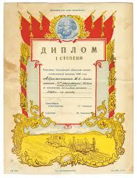 КП ИСО Документ Диплом степени Абраменковой Н С