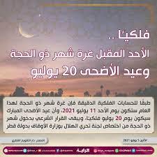 فلكيـًا .. الأحد المقبل غرة شهر ذو الحجة وعيد الأضحى 20 يوليو - جريدة الراية