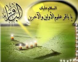 نتیجه تصویری برای امام باقر