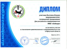 Награды Диплом за активное предпринимательство