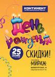 Аукцион конкурсы на день рождения i