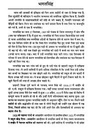 hindi essay book essay essay on book english essay books image  hindi essay on bhagat singh essay on bhagat singh in hindi shorts hindi essay bhagat singh