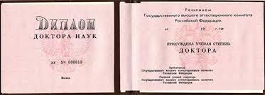 Купить диплом доктора наук в Ростове по низкой цене Купить  Диплом доктора наук с гарантией