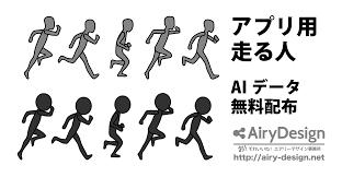 ベクター素材無料配布走る棒人間 Web制作会社 Airydesign事務所