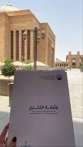 Rehab washili - جامعة الأميرة نورة بنت عبد الرحمن - الرياض الرياض السعودية