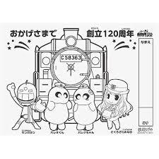 秩父鉄道slパレオエクスプレスのぬりえを募集鉄道イベント