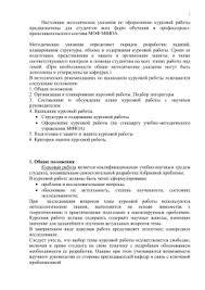 Методические рекомендации по написанию курсовой работы по Общие методические указания по выполнению курсовой работы
