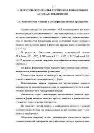 Декан НН Управление финансовыми активами ОАО Мухтоловская одежда  Управление финансовыми активами