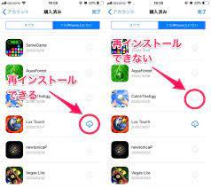 Iphone アプリ インストール できない